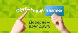 обещанный платеж 2