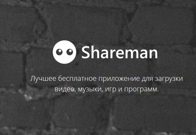 шареман2